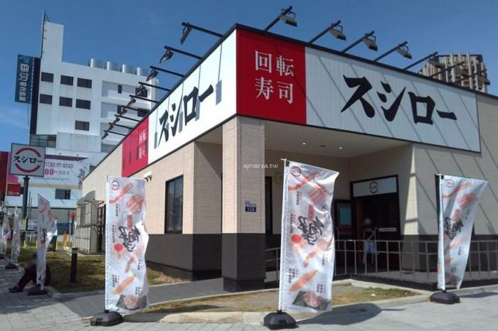 台灣壽司郎。來自日本大阪的迴轉壽司品牌,附停車場停車超方便,還可APP預約訂位