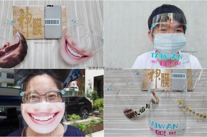 神膜客製潮殼工坊。防護透明面罩,防噴沫面罩,鍍膜、3D立體浮雕手機殼,專業客製化商品
