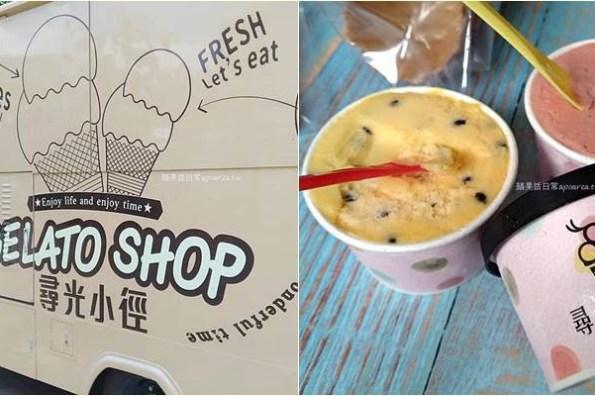 尋光小徑義式冰淇淋。冰淇淋專車宅配到你家,一袋12入送大甜筒,口味豐富還有在地台灣味!
