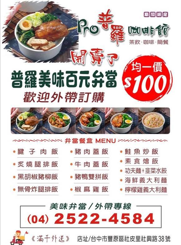 20210725165945 96 - 豐原在地人氣咖啡館推出13種餐盒,均一價100元,份量大配菜多,滿額有外送
