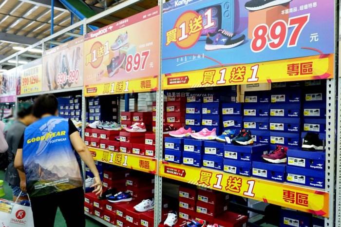 戶外休閒運動品牌迎接開學季!運動鞋、慢跑鞋、帆布鞋168元起買一送一,早鳥優惠再七折,滿額再抵百