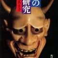 Oniroku