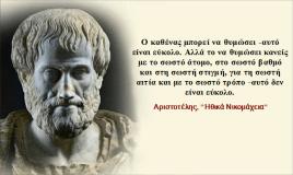 o-thymos-einai-metadotikos«Sophia Drekou»Aenai-EpAnastasi