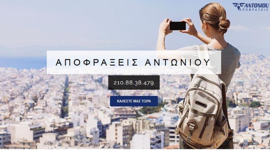 APOFRAXEIS-ATHINA-WALLPAPER-3
