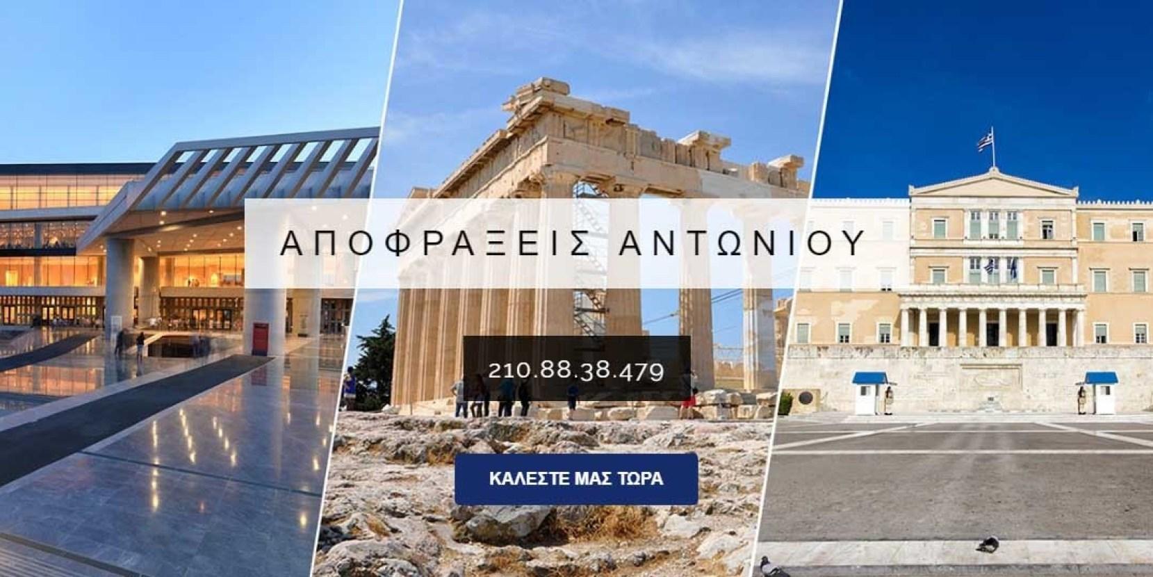 apofraxeis-athina-apolumanseis-antoniou