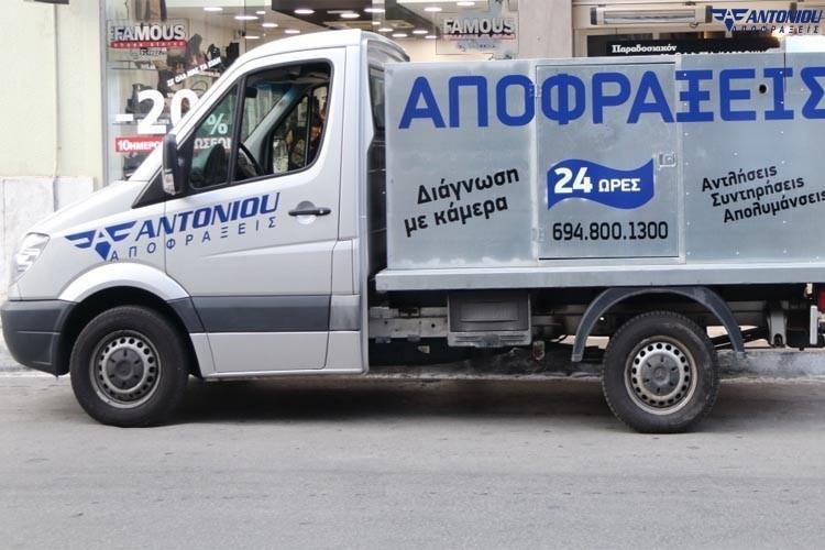 apofraxeis-korydallos-apolumanseis-new