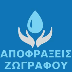 ΑΠΟΦΡΑΞΕΙΣ ΖΩΓΡΑΦΟΥ