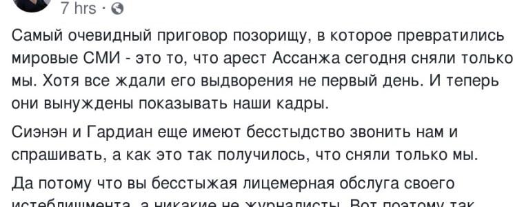 margarita-simonians-and-maria-zakharovas-reaction-to-the-rendition-of-julian-assange-the-vineyard-of-the-saker