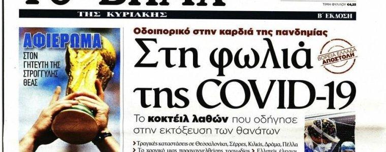 griechenland:-redakteurin-zur-kundigung-genotigt