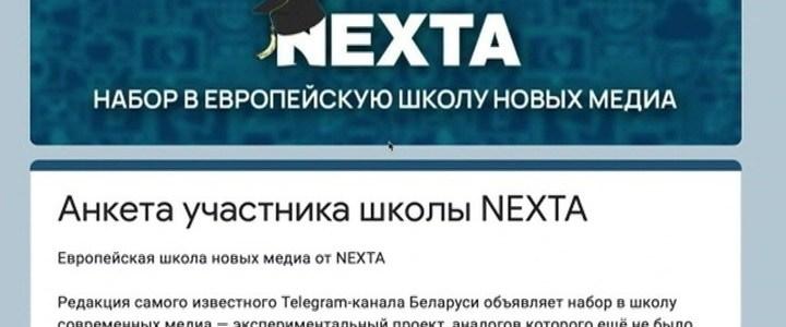 der-telegram-kanal-nexta-eroffnet-ausbildungsprogramm-fur-den-umsturz-in-weisrussland- -anti-spiegel