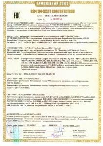сертификат на электроприводы общепро. назначения_1
