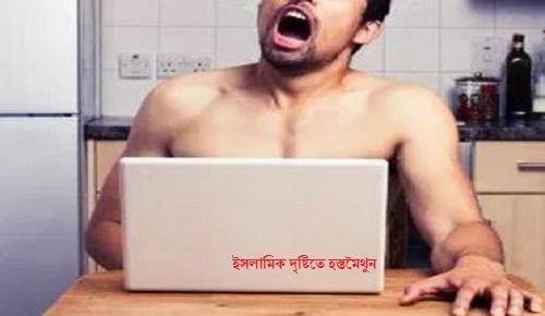হস্তমৈথুন