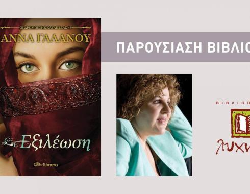 Παρουσίαση βιβλίου της Άννα Γαλανού στο Πολύκεντρο του Δήμου Φαιστού στις Μοίρες