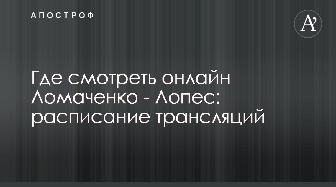 Где смотреть онлайн Ломаченко — Лопес: расписание трансляций, АБЗАЦ