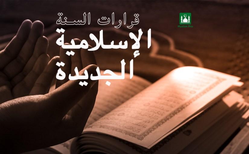 قرارات السنة الإسلامية الجديدة