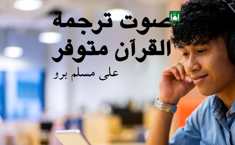 صوت ترجمة القرآن متوفرا في مسلم برو