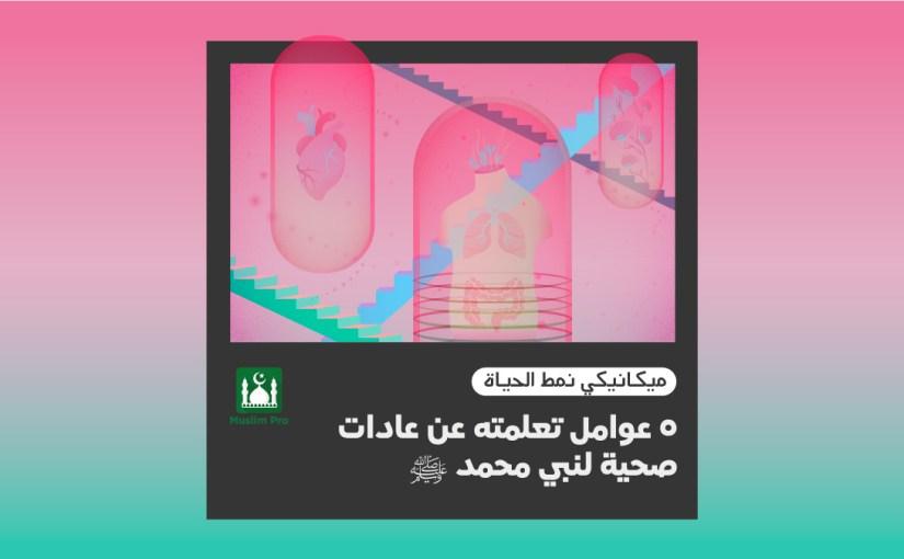 ٥ عوامل تعلمته عن عادات صحية لنبي محمد ﷺ