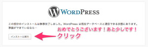 11WordPress_›_設定構成ファイル
