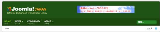 Joomla__じゃぱん_-_Joomla__JAPAN