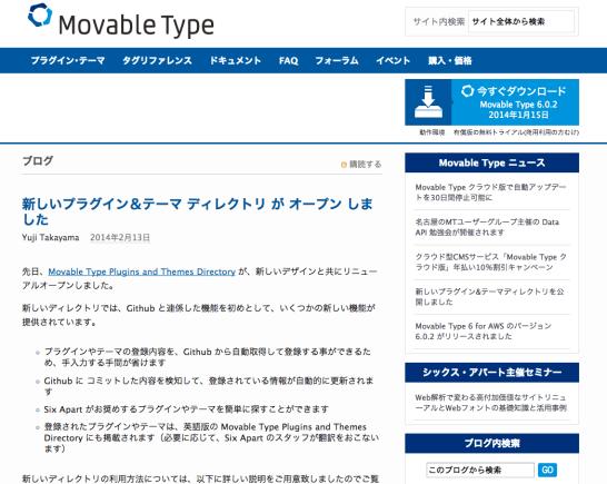 MovableType_jp