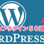 WordPressプラグイン50選の記事のメイン画像
