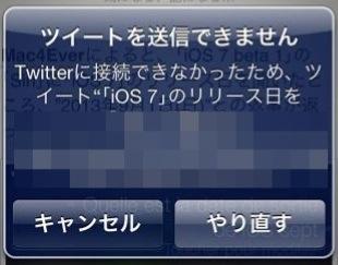 30秒で解決!iPhoneのTwitter連携アプリでツイートを送信できません と表示されたらチェックすること。