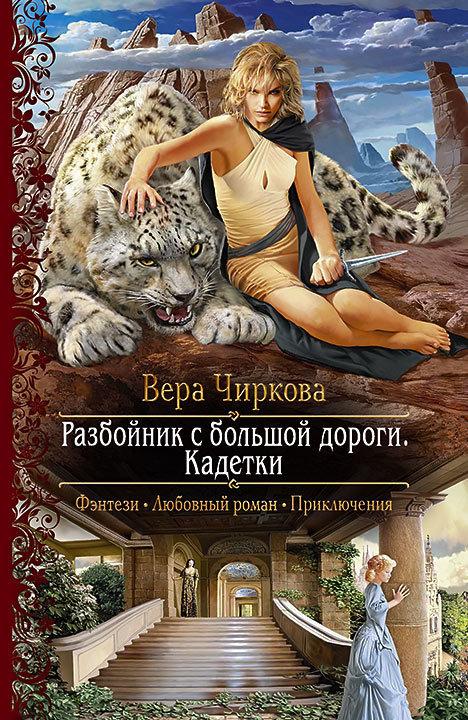 Книга Разбойник с большой дороги. Кадетки, автор: Вера Чиркова