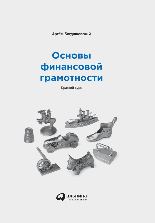 Книга Основы финансовой грамотности: Краткий курс, автор: Артём Богдашевский