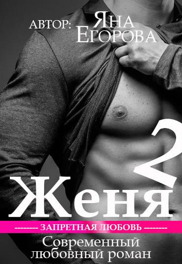 Книга Женя 2, автор: Яна Егорова