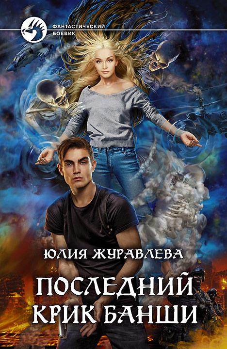 Книга Последний крик банши, автор: Юлия Журавлева
