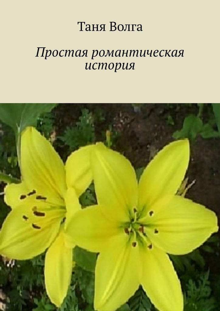 Книга Простая романтическая история, автор: Таня Волга