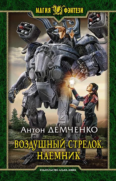 Книга Воздушный стрелок. Наемник, автор: Эльвира Плотникова