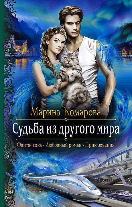 Книга Судьба из другого мира, автор: Марина Комарова
