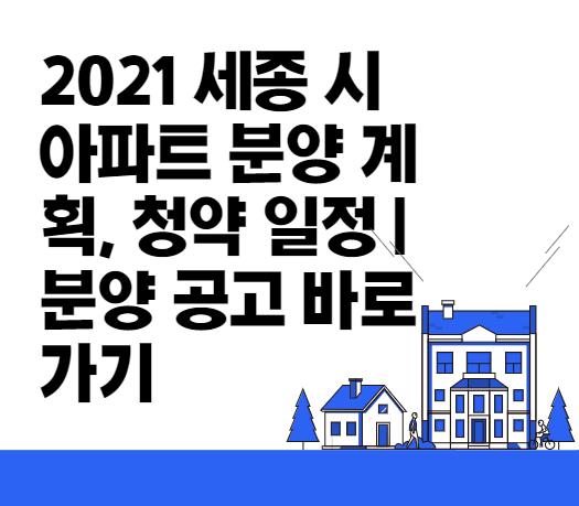 2021 세종 시 아파트 분양 계획