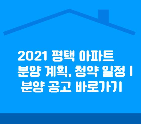 2021 평택 아파트 분양 계획, 청약 일정 | 분양 공고 바로가기