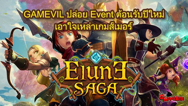 Elune Saga GAMEVIL