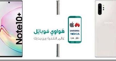 Photo of أسعار ومواصفات موبايل +Galaxy Note 10