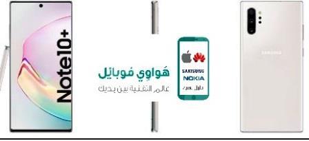 أسعار ومواصفات موبايل +Galaxy Note 10