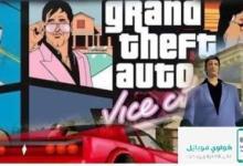 Photo of تنزيل لعبة جاتا 7 للأندرويد والكمبيوتر Grand Theft Auto