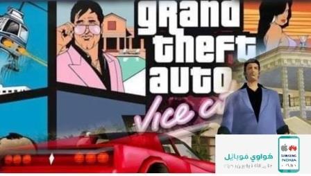 تنزيل لعبة جاتا 7 للأندرويد والكمبيوتر Grand Theft Auto