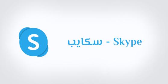 إنشاء حساب سكايب