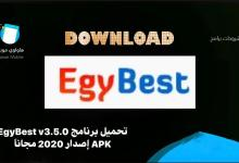 Photo of تحميل برنامج ايجي بست EgyBest اصدار 2020 مجاناً