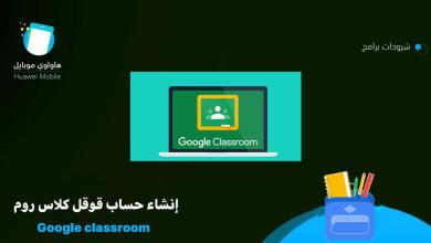 Photo of كيفية إنشاء حساب جوجل كلاس روم Google Classroom 2020