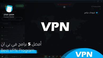 Photo of أفضل 5 برامج في بي ان مجانية 2020 Download Free VPN