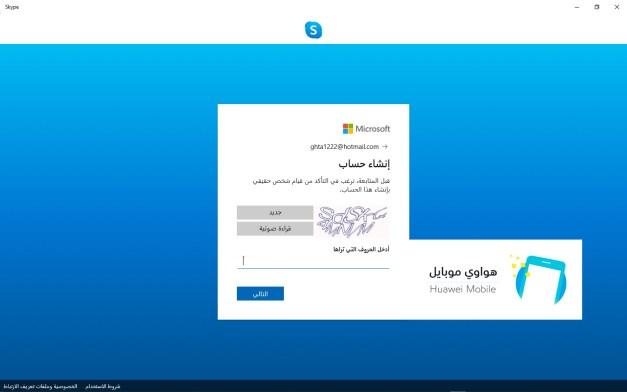 skype2020