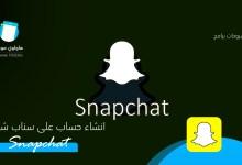 Photo of كيفية إنشاء حساب سناب شات Snapchat 2020 على الكمبيوتر والهاتف
