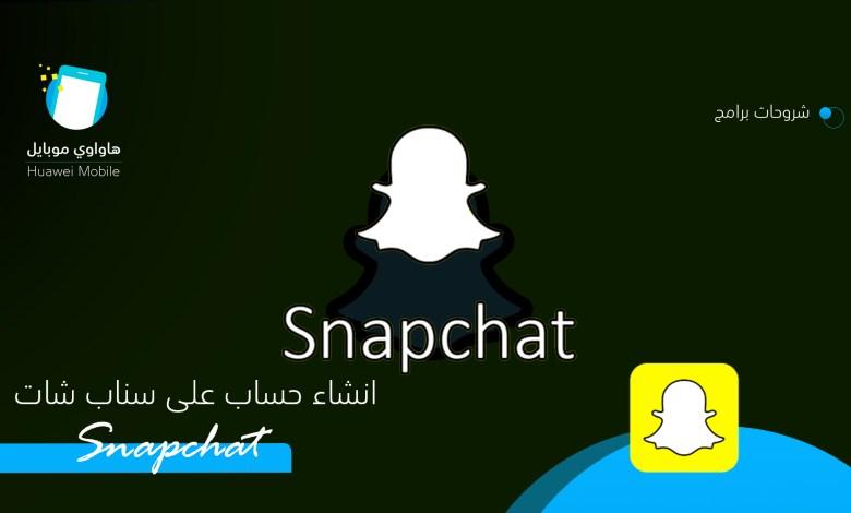 كيفية إنشاء حساب سناب شات Snapchat 2020 على الكمبيوتر والهاتف