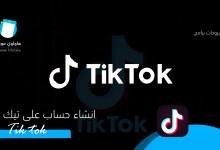 Photo of كيفية انشاء حساب تيك توك للكمبيوتر و تسجيل الدخول على TikTok مباشرة