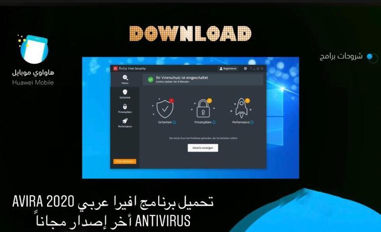 تحميل برنامج افيرا 2020 الإصدار الكامل Avira Antivirus 2020-Avira-Antivirus-1.jpeg?resize=768,468&ssl=1