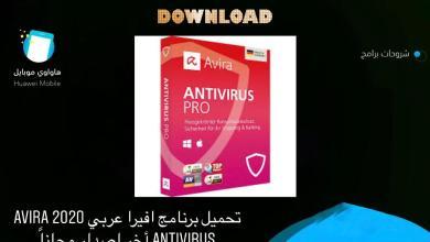 Photo of تحميل برنامج افيرا عربي 2020 Avira Antivirus أخر إصدار مجاناً